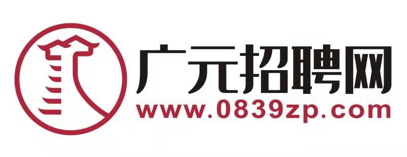 广元招聘网