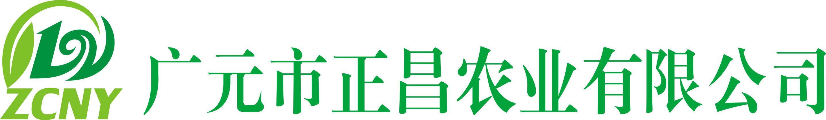 广元市正昌农业科技有限公司