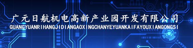 广元日航机电高新产业园开发有限公司