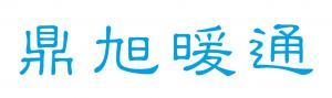 广元市鼎旭暖通技术服务有限公司