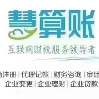 广元市铭慧企业管理有限公司