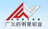 四川广元启明星铝业有限责任公司