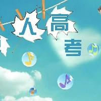 广元市经济管理学校