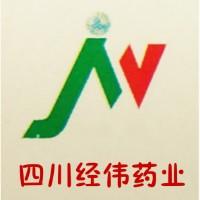 四川经伟药业有限责任公司