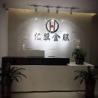 广元市汇股金服企业管理有限公司