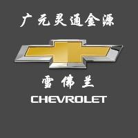 广元灵通金源汽车销售服务有限公司