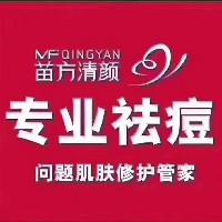 苗方清颜专业祛痘国际连锁机构