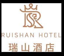 广元市瑞山酒店管理有限责任公司