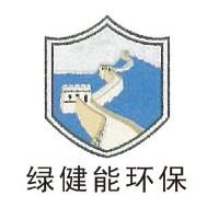 [变更审核中...]广元市绿健能安全环保科技有限公司