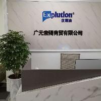 广元索腾商贸有限公司
