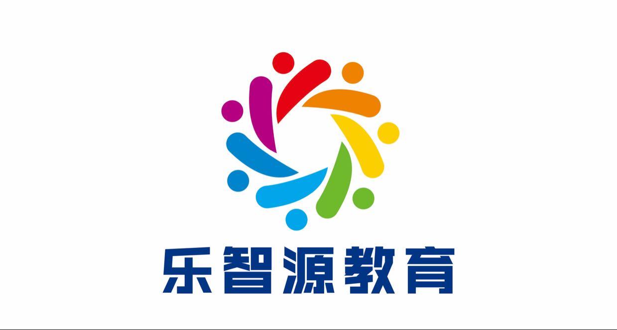 广元市利州区乐智源教育培训中心有限公司