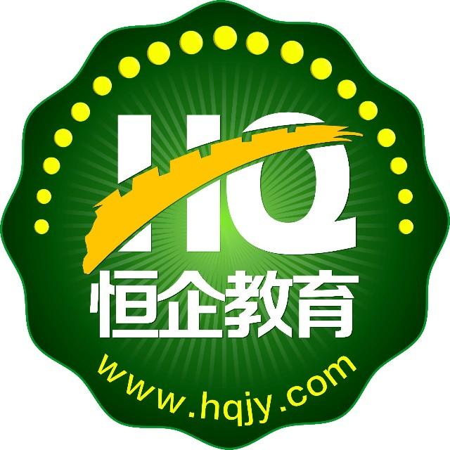 上海恒企教育培训有限公司南通分公司
