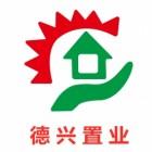 广元市德兴房地产经纪有限公司