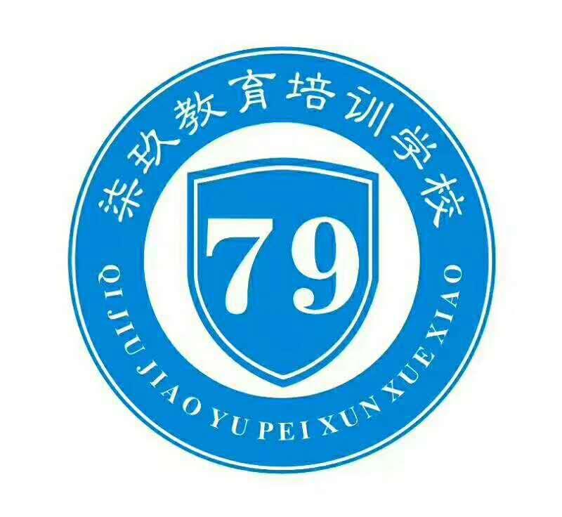广元市利州区柒玖教育培训中心有限公司