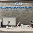 四川尚好佳和网络科技有限公司广元分公司