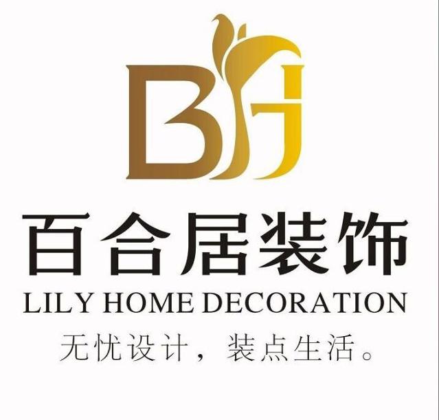 广元百合居装饰工程有限公司