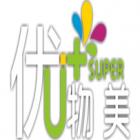 广元市物美超市有限责任公司