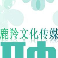 广元鹿羚浩瀚文化传媒公司