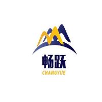 广元畅跃建筑工程有限公司
