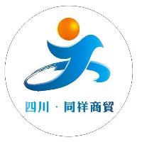 广元同祥商贸有限公司