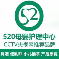 520母婴护理培训机构