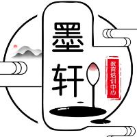 广元市利州区墨轩教育培训中心有限责任公司