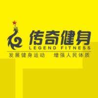 广元市传奇健身服务有限公司