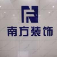 广元市南方装饰有限公司