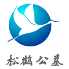 广元市昭化区松鹤公墓管理服务中心
