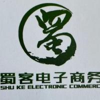 四川蜀客电子商务有限公司