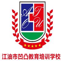 江油市凹凸教育培训学校