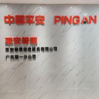 平安普惠广元集团