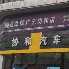 广元市协和汽车贸易有限公司