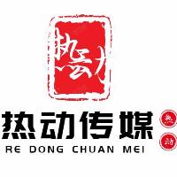 广元热动文化传媒有限公司