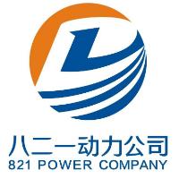 广元八二一能源动力有限责任公司