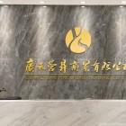 广元市营昇商贸有限公司