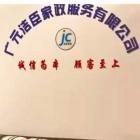 广元市洁臣家政服务有限公司