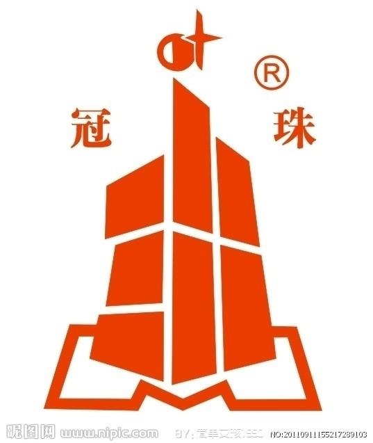 广元冠珠陶瓷
