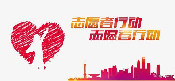 广元市文明城市志愿观察员招募公告