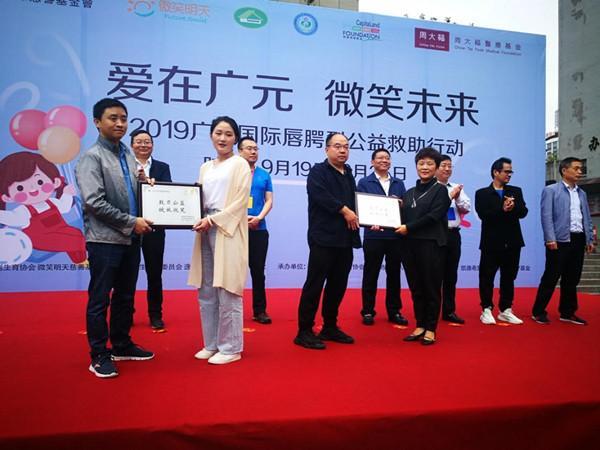爱在广元 微笑未来——2019年国际唇腭裂公益救助行动在广元启动