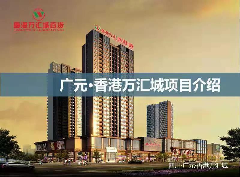 名企推荐-香港万汇城(广元分公司)