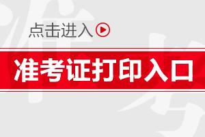 2019下半年四川广元公务员考试准考证打印入口