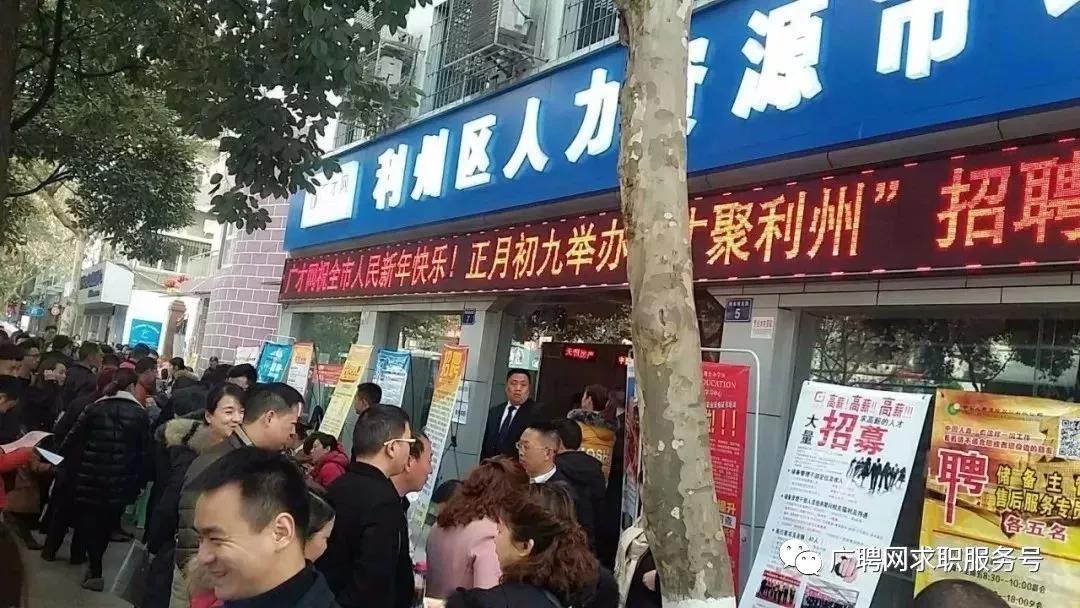 """广元2020年""""迎新春×促就业"""" 大型招"""