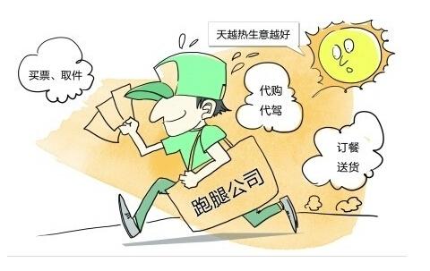 名企推送—广元跑得快科技有限公司