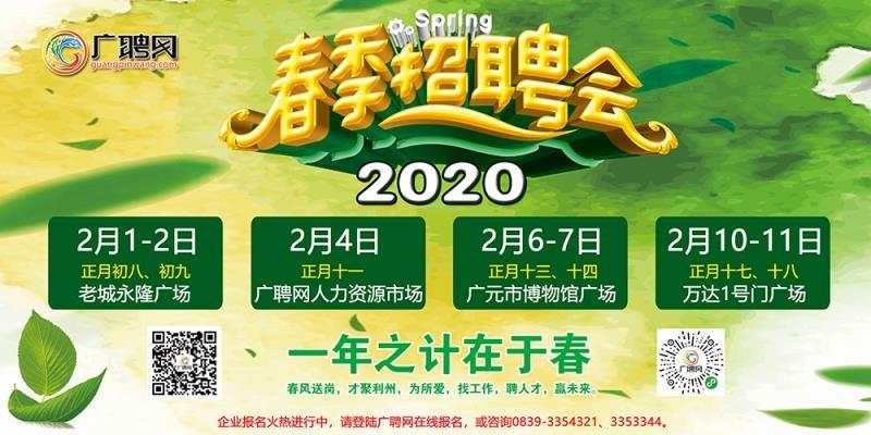 """广元2020""""春风送岗""""万人招聘会(连续四场)来袭!"""