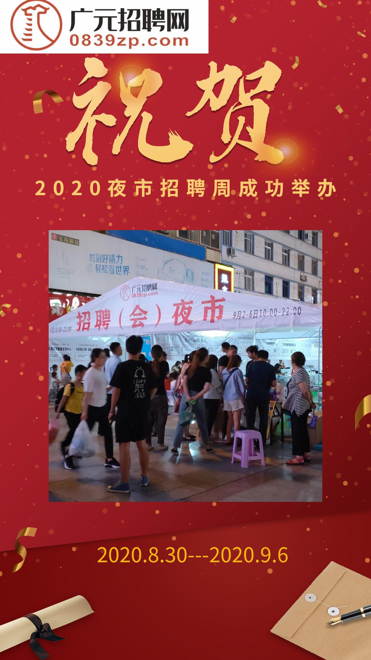 热烈祝贺广元市