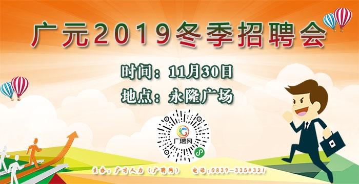 广元市2019年冬季大型现场招聘会